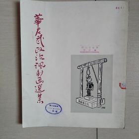 华君武政治讽刺画选集(画册)1954年三印