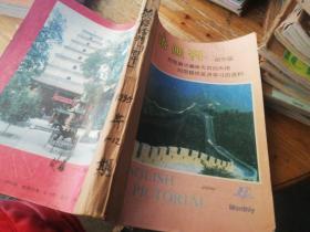 英语画刊1995年1-12期全