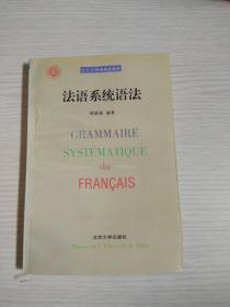 法语系统语法