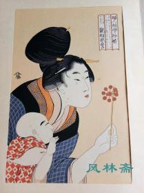 美人画 喜多川歌麿 风车
