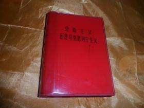 红宝书《经验主义还是马克思列宁主义》
