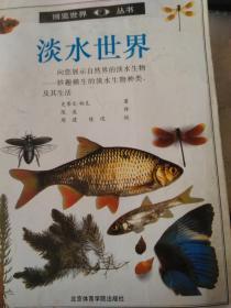 博览世界丛书:淡水世界 7