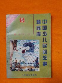 中国少儿民间故事精品库 (寓言  5)