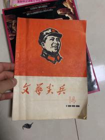 文艺尖兵 1968年14期