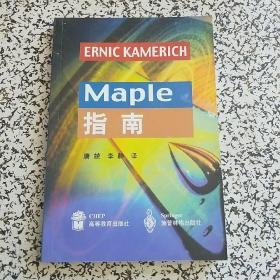 Maple指南