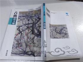 原版日本日文书 古典 汉文编 小町谷照彦 东京书书籍株式会社 2012年2月 大32开平装