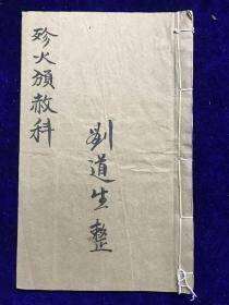 599道教旧抄科仪《殄火赦科》一册