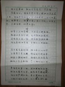 全国人大书画研究会会长诗人吴方手稿3页(保真)