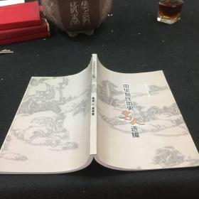 中华翁氏历史名人选编