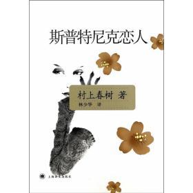 斯普特尼克恋人(新版)(村上春树作品)