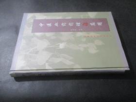 中医血药药理与应用  精装