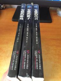 全球顶级科幻大师系列——安德的游戏.安德的影子.安德的代言(3本合售)