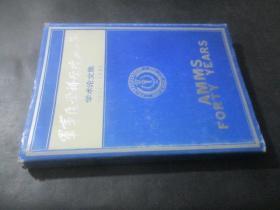 军事医学科学院四十年学术论文集(1951-1991)