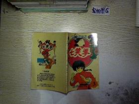七笑拳(3)追杀乱马