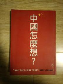 中国怎么想?
