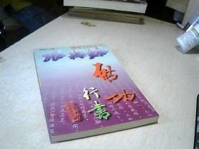 跟我练硬笔书法丛书——启功行书