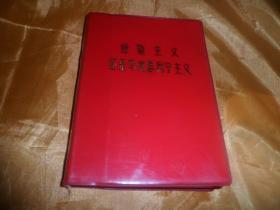红宝书:《经验主义还是马克思列宁主义》