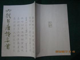 六体书唐诗二十首
