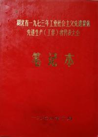 1974年未使用红色笔记本
