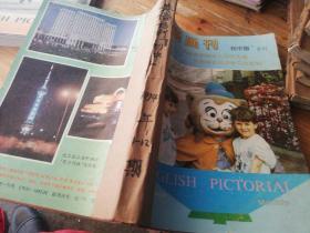 英语画刊1994年1-12期全初中版