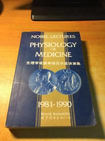 生理学或医学诺贝尔奖讲演集(1981-1990)(英文版)