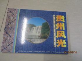 贵州风光:邮资明信片纪念册《10张明信片+一封纪念封贴有邮票一张+邮戳纪念册一本  如图》    精装16开   30-2