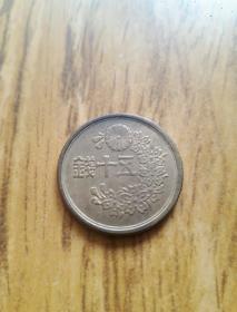 日本菊花黄铜币五十钱 昭和二十三年(1948年) 美品