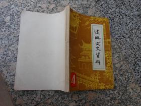 建瓯文史资料第四辑;第二次大革命建瓯南乡农运活动概况