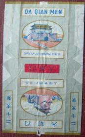 香烟烟标——大前门牌——上海卷烟厂出品