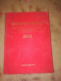 精瑞科學技術獎勵年鑒 2012