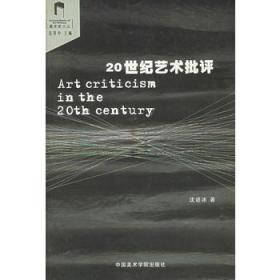 20世纪艺术批评(美术史文丛)
