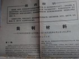 文革文史资料:《批判材料 —向北京建筑工业学院新八一战斗团及全院革命师生员工的认罪书》