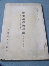 銆婂搱灏旀花缁忔祹骞撮壌銆�1938骞村嚭鐗�  鏃ユ枃