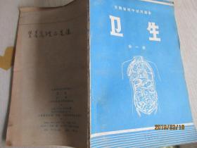 云南省初中试用课本 卫生 全一册 云南人民出版社
