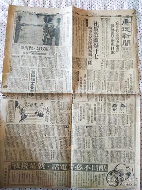 康德新闻(哈尔滨版,1945年1月16日)