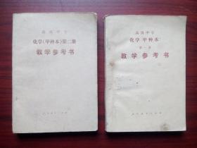 高中化学甲种本第一册,第二册教学参考书,高中化学甲种本1983年1版,高中化学教师