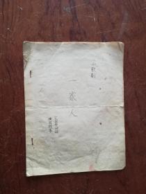 B3-1   70年墨迹本小歌剧  一家人