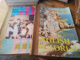 英语画刊1992年1-12期全初中版