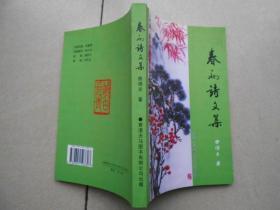 春雨诗文集(签赠本)