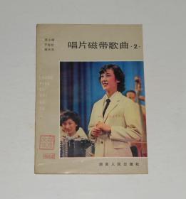 唱片磁带歌曲2 1982年1版1印
