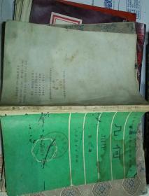 全日制十年制学校初中数学课本几何第二册