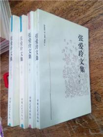 張愛玲文集(1-4卷)