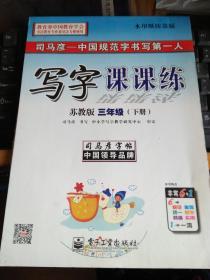 写字课课练   苏教版   三年级(下)