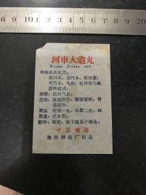 河车大造丸 五六十年代中药药方商标说明书 抚松制药厂