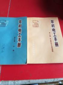 农村电工手册(第九分册:第一分册两本合售