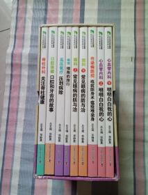 人生必须知道的健康知识 科普系列丛书(全9册)带函套