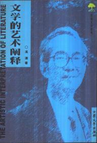 桂雨文丛系列 文学的艺术阐释