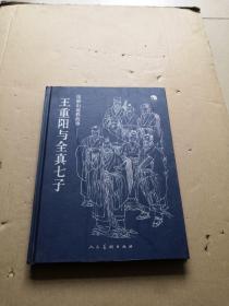 昆嵛山道教故事:王重阳与全真七子