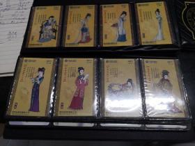 红楼梦金陵十二钗  金黔卡12张全,合售。面值50.100  用过。实物图品如图。