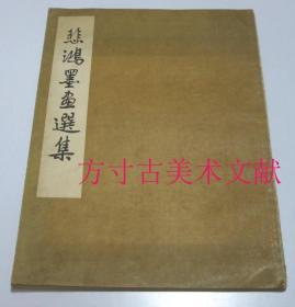 悲鸿墨画选集 8开人民美术出版社1955年1版3印